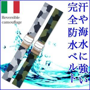 時計ベルト バンド BC ボネット・シンチュリーニ ラバー素材 カモフラージュ ダイビングストラップ 20mm22mm 腕時計(メ)