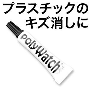 腕時計用品 工具 ポリウォッチ プラスチック時計風防専用キズ取り(メ)|chronoworldjapan