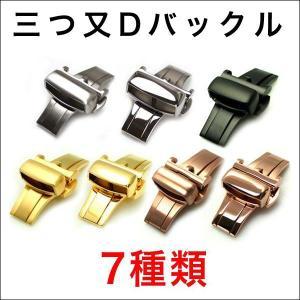 腕時計用 三つ又Dバックル 16・18・20・22mm 時計ベルト 時計バンド 腕時計(メ)|chronoworldjapan