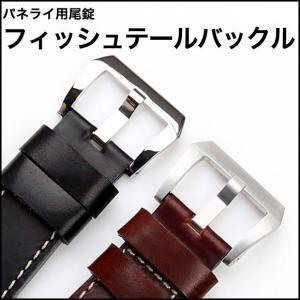 時計ベルト バンド パネライ用フィッシュテールバックル 尾錠  22・24・26mm 腕時計(メ)|chronoworldjapan