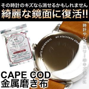腕時計用品 ケープコッド 貴金属磨き布 時計ケース磨き  1パック(メ)|chronoworldjapan