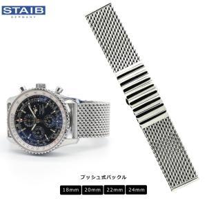時計ベルト バンド HERMANN STAIB(ドイツ製)プッシュ式バックル メッシュ・ブレスレット 18.20.22.24mm 腕時計 ステンレス(宅)|chronoworldjapan
