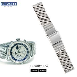 時計ベルト バンド HERMANN STAIB(ドイツ製)プッシュ式Dバックル メッシュ・ブレスレット ダイバーズ・エクステンション 20mm18mm 腕時計 ステンレス(宅)|chronoworldjapan