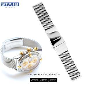 腕時計 ベルト 時計 バンド HERMANN STAIB(ドイツ製)セーフティ付プッシュ式Dバックル メッシュ・ブレスレット 20mm22mm24mm ステンレス(宅)|chronoworldjapan