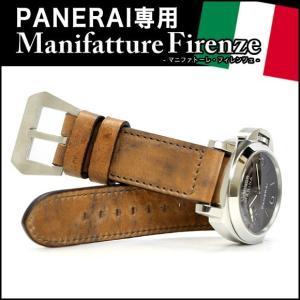 バネ棒付き 時計 ベルト バンド イタリア PANERAI パネライ 専用 MF Siena シエーナ 24mm 26mm ラジオミール ルミノール|chronoworldjapan