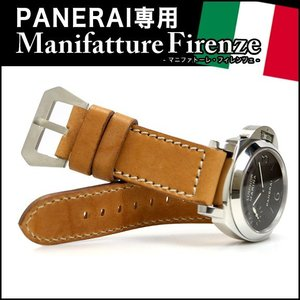 時計 腕時計 ベルト 時計バンド イタリア PANERAI パネライ 専用 MF Errante エランテ 24mm 26mm  ラジオミール ルミノール|chronoworldjapan