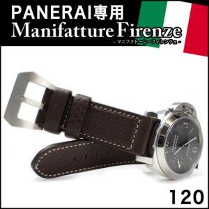 時計ベルト PANERAI I専用 MF 水牛 -バッファローレザー タバコ・ブラウン/ホワイト[120] 26・24・22mm レザー 革 腕時計(宅)|chronoworldjapan