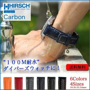 時計ベルト バンド HIRSCH Carbon カーボン ラバ− 100m耐水 18mm20mm22mm24mm 腕時計(メ)|chronoworldjapan