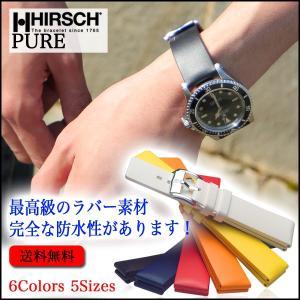 時計 ベルト バンド HIRSCH Pure Caoutchouc ピュア カウチューク ラバー 18mm20mm22mm24mm(メ)|chronoworldjapan