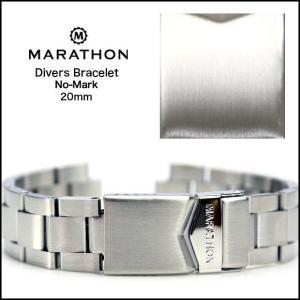 MARATHON Divers Bracelet No-Mark マラソン ダイバーズ ノーマークブレスレット20mm|chronoworldjapan