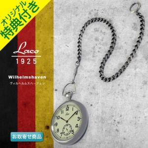 腕時計 メンズ ブランド LACO ラコ 861205 ヴィルヘルムスハーフェン Wilhelmshaven ポケットウォッチ 懐中時計 手巻き ネイビーウォッチ NAVY WATCH|chronoworldjapan