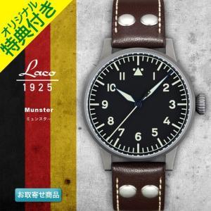 腕時計 メンズ ブランド LACO ラコ 861748 ミュンスター Munster 自動巻き  オリジナルパイロットウォッチ ORIGINAL PILOT WATCH|chronoworldjapan