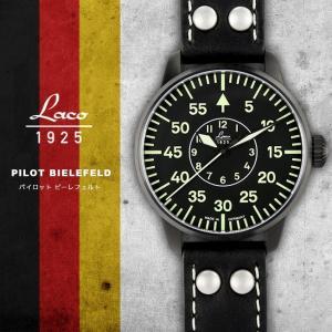 腕時計 メンズ ブランド LACO ラコ 861760 PILOT パイロット BIELEFELD ビーレフェルト 自動巻き  cwオリジナルストラップ付 ミリタリーウォッチ(宅|chronoworldjapan