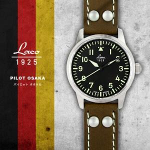 腕時計 メンズ ブランド LACO ラコ 861798 PILOT パイロット OSAKA オオサカ 自動巻き  cwオリジナルストラップ付 ミリタリーウォッチ(宅|chronoworldjapan