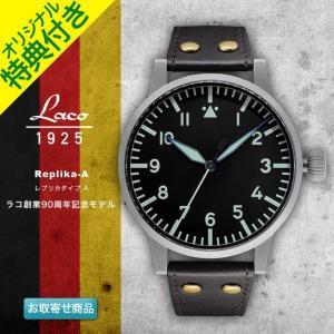 腕時計 メンズ ブランド LACO ラコ 861929 レプリカタイプA Replika-A 手巻き アビエーター オブザベーションウォッチ AVIATOR OBSERVATION WATCH|chronoworldjapan