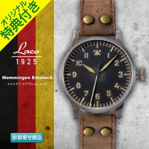 腕時計LACOラコ861935メミンゲンエアブシュトゥックMemmingenErbstuck手巻きオリジナルパイロットウォッチORIGINALPILOTWATCH pointo10|chronoworldjapan