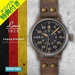 腕時計LACOラコ861936ライプツィヒエアブシュトゥックLeipzigErbstuck手巻きオリジナルパイロットウォッチORIGINALPILOTWATCH pointo10|chronoworldjapan