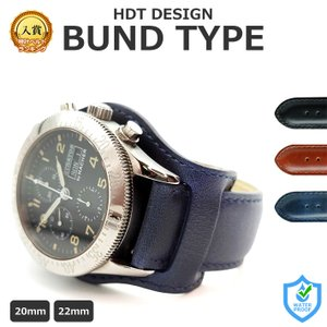 腕時計 ベルト 時計 バンド HDT BUND 耐水レザー 18mm20mm22mm24mm(メ)|chronoworldjapan