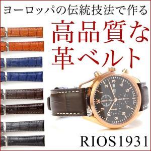時計 ベルト RIOS1931 Spitfire スピットファイア パイロットベルト 20mm21mm22mm|chronoworldjapan