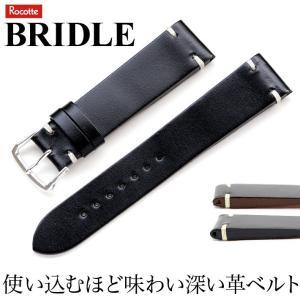 時計 ベルト 腕時計 バンド Rocotte ロコッテ BRIDLE ブライドルレザー 革 18mm 20mm|chronoworldjapan