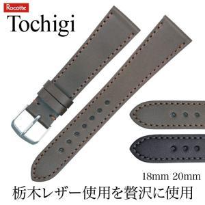 時計 ベルト 腕時計 バンド Rocotte ロコッテ Tochigi 栃木レザー 革 18mm 20mm|chronoworldjapan