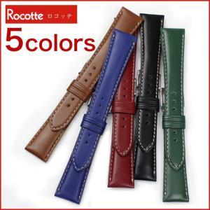 時計ベルト バンド Rocotte・ロコッテ カーフ レザー 革 16・17・18・19・20mm 腕時計(メ)|chronoworldjapan