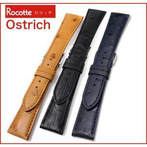 時計ベルト バンド Rocotte・ロコッテ オーストリッチ レザー 革 16・17・18・19・20mm 腕時計(宅)|chronoworldjapan