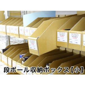 収納BOX 段ボール収納ボックス【小】 5個セット(宅)|chronoworldjapan