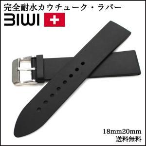 時計ベルト バンド BIWI ビウィ ISIS アイシス 完全耐水カウチューク・ラバーベルト 18.20mm スイス製 腕時計(メ)|chronoworldjapan