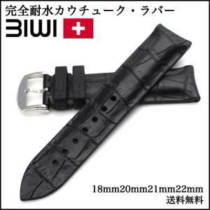 時計ベルト バンド BIWI ビウィ Alligator Skan アリゲーター・スキャン 完全耐水カウチューク・ラバーベルト 18mm20mm21mm22mm スイス製 腕時計(メ)|chronoworldjapan
