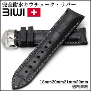 時計ベルト バンド BIWI ビウィ Stitched Alligator Skan ステッチド アリゲーター・スキャン 完全耐水カウチューク  18mm20mm21mm22mm 腕時計(メ)|chronoworldjapan