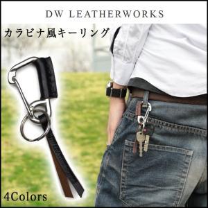 DW LEATHERWORKS カラビナ風 クロムエクセル仕立て キーリング キーホルダー キーチェーン(メ)|chronoworldjapan