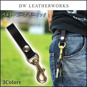 DW LEATHERWORKS ベルト・ループ ブライドル・レザー仕立て真鍮 キーリング キーホルダー キーチェーン(メ)|chronoworldjapan
