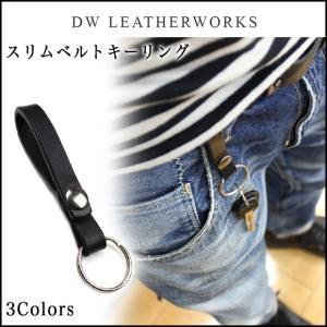 DW LEATHERWORKS スリムベルト・ループ ブライドル・レザー仕立て キーフック キーホルダー キーチェーン(メ)|chronoworldjapan