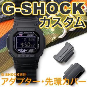 G-SHOCK ジーショック  MIL-SHOCK アダプター  gshock Gショック 先環カバー(メ)|chronoworldjapan