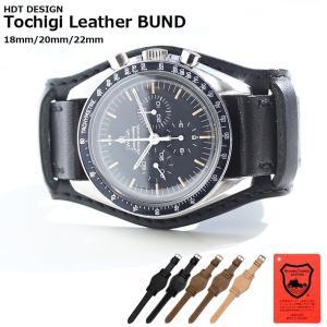 腕時計 ベルト バンド HDT DESIGN Tochigi Leather BUND  栃木レザー ブンド 18mm20mm22mm(メ)|chronoworldjapan