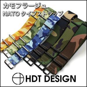 腕時計 ベルト バンド HDT DESIGN カモフラージュ NATOタイプストラップ 20mm(メ)|chronoworldjapan