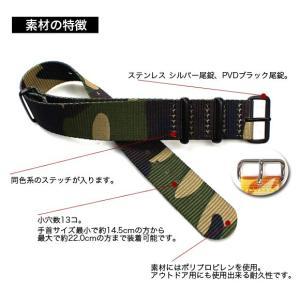 腕時計 ベルト バンド HDT DESIGN カモフラージュ NATOタイプストラップ 20mm(メ)|chronoworldjapan|06