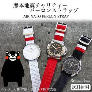 腕時計 ベルト バンド チャリティー パーロン ストラップ AIR NATO PERLON STRAP 20mm(メ)|chronoworldjapan