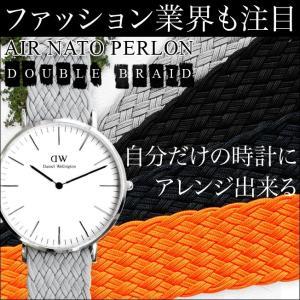 腕時計 ベルト バンド AIR NATO PERLON STRAP DOUBLE BRAID パーロン ダブルブレイド ダブル編み18mm20mm22mm(メ)|chronoworldjapan