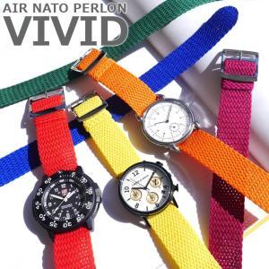 バネ棒付き 時計 ベルト AIR NATO PERLON VIVID エアーナトーパーロン ヴィヴィッド 16mm 18mm 20mm 22mm 24mm|chronoworldjapan
