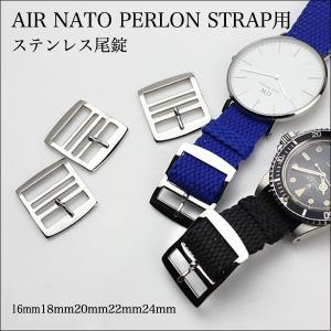 AIR NATO PERLON STRAP用ステンレス尾錠 エアーナトー パーロン ストラップ 16mm18mm20mm22mm24mm(メ)|chronoworldjapan