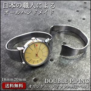 腕時計ベルト バンド DOUBLE PIPING ダブルパイピング  オリジナル・ステンレス時計ベルト 18mm20mm(宅)|chronoworldjapan