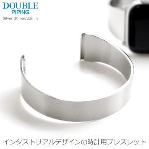 腕時計ベルト バンド DOUBLE PIPING 2nd Model ダブルパイピング  オリジナル・ステンレス時計ベルト 20mm(宅)|chronoworldjapan