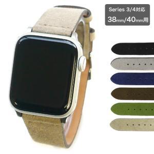 アップルウォッチ専用ベルト Apple Watch Series3/4対応 FLUCO Suede スエード 38mm/40mm用 レザーベルト|chronoworldjapan