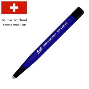 腕時計用品 工具 AF Switzerland エーエフ スイスランド Scratch brush 4mm径 スクラッチ ブラシ|chronoworldjapan