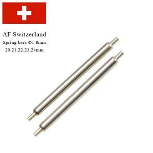 腕時計用品 工具 AF Switzerland エーエフ スイスランド 1.80mm径 バネ棒 20.21.22.23.24mm|chronoworldjapan