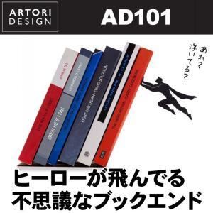 不思議なブックエンド 本立て 空飛ぶヒーロー シルエット Artori Design AD101|chronoworldjapan