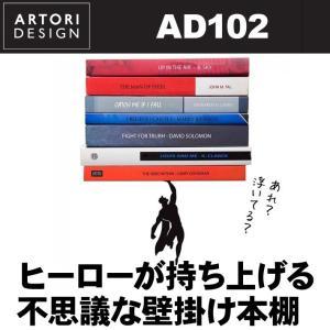 不思議な本棚 シェルフ 空飛ぶヒーロー シルエット Artori Design AD102|chronoworldjapan