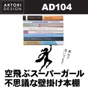 不思議な本棚 シェルフ 空飛ぶスーパーガール シルエット Artori Design AD104|chronoworldjapan